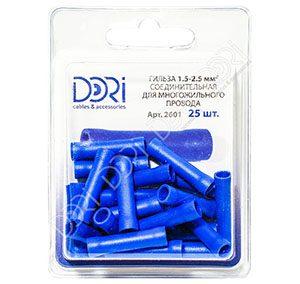 2601 Гильза соединительная изолированная (1,5 — 2,5 мм2) 25 шт.