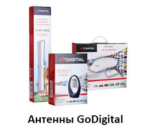Антенны GoDigital