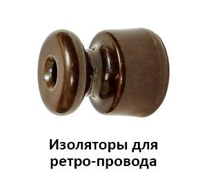 Изоляторы керамические для ретро-провода