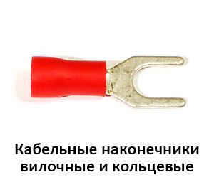 Кабельные наконечники вилочные и кольцевые