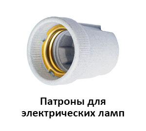 Патроны для электрических ламп