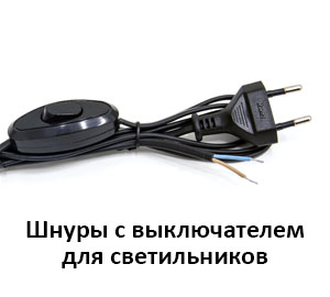 Шнуры с выключателем для светильников